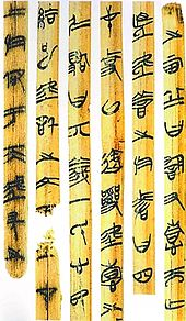 Chinese Philosophy and Ancient Chinese Texts Conference