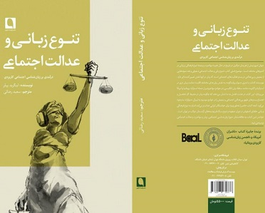 Persian translation for Ingrid Piller's book 'Linguistic Diversity and Social Justice'